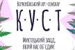 На Рівненщині триває реєстрація учасників всеукраїнського арт-семінару КУСТ