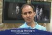 Відомий рівненський фотохудожник знімає психологічні портрети та озвучує книги (ВІДЕО)