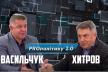 Вартість «комуналки» для рівнян виросте вдвічі, -  Сергій Васильчук