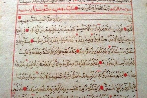 В Острозі зберігається унікальний рукопис Корану