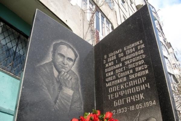 Пам'ятки Рівного. Тут жив поет-пісняр Олександр Богачук