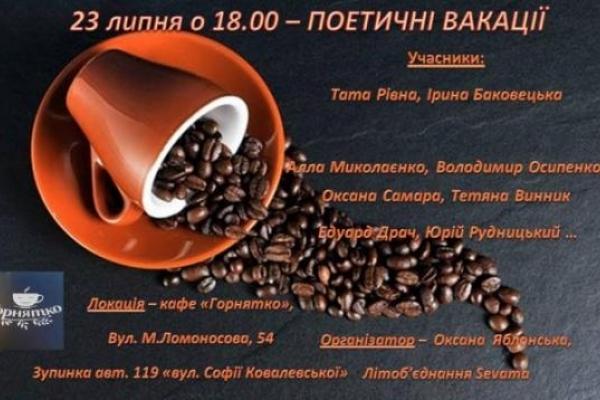 Поетки з Рівного взяли участь у київських поетичних вакаціях