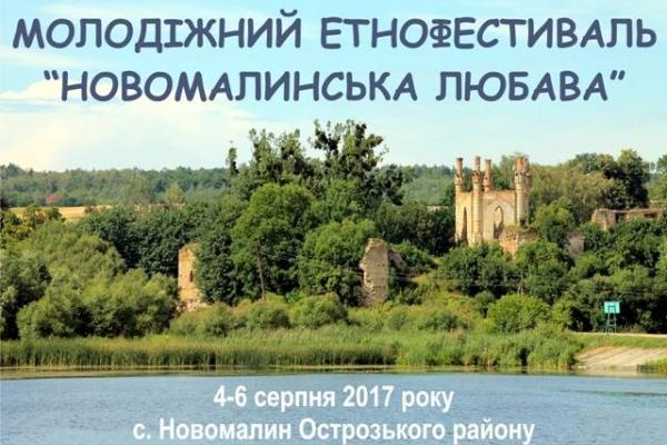 На Рівненщині відбудеться молодіжний етнофестиваль «Новомалинська Любава»