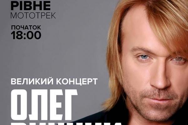 Олег Винник знову приїде до Рівного