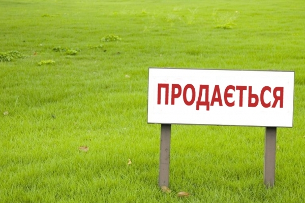 В Україні землю можна буде купувати онлайн