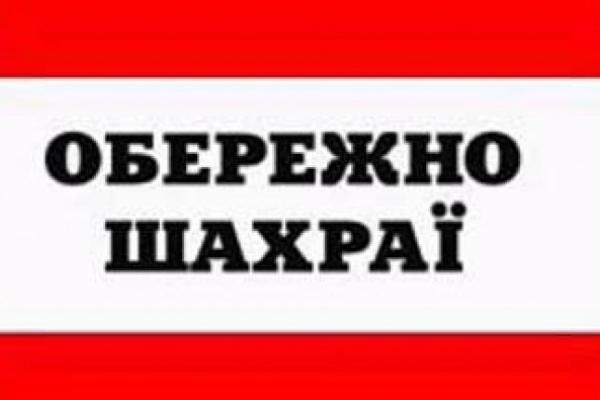 На Рівненщині псевдобанкір викрав з карткового рахунку дев'ять тисяч гривень
