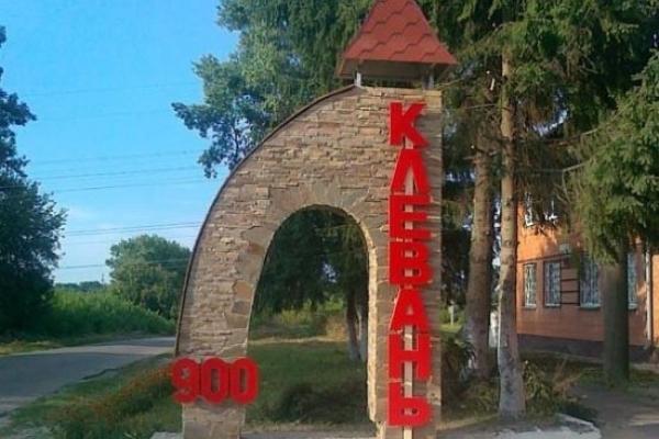 У Рівненському районі з'явилася перша ОТГ – Клеванська