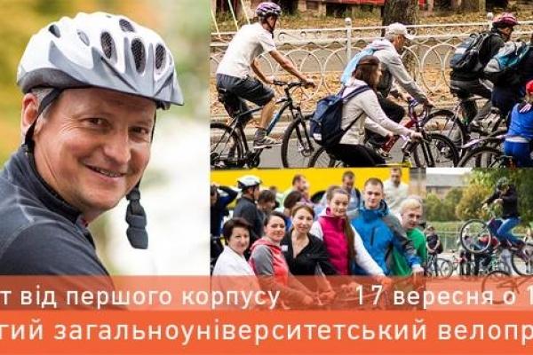 НУВГП організовує традиційний велопробіг