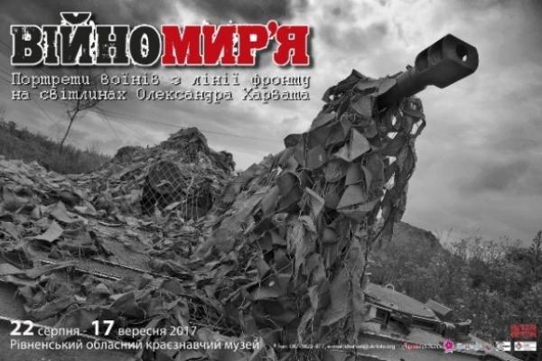 Новий мистецький проект фотомайстра Олександра Харвата «Війномир'я»