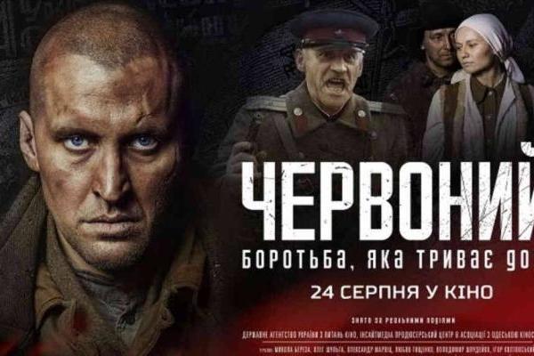 Новий сезон українського кіно у Рівному: «Червоний» (Відео)