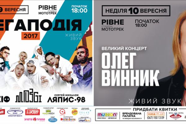 У Рівному за 2 дні виступлять «DZIDZIO», «Ляпис-98», «Mozgi» та Олег Винник