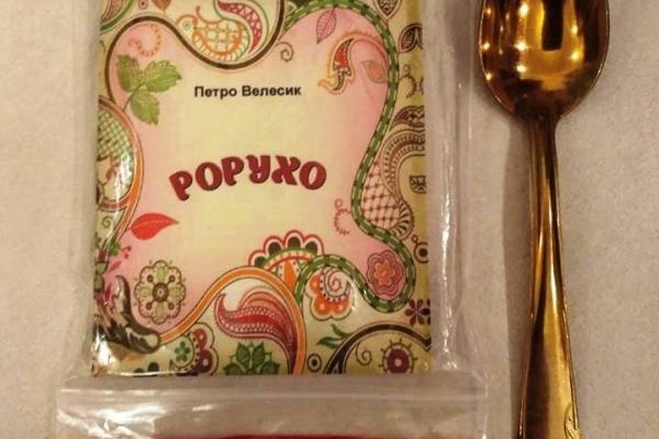Рівненський письменник Петро Велесик видав нову книгу  у східному стилі (Фото)