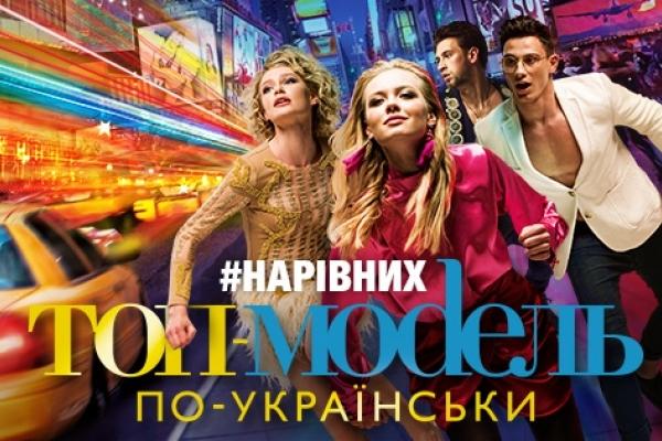 У шоу «Топ-модель по-українськи» став учасником рівнянин Михайло