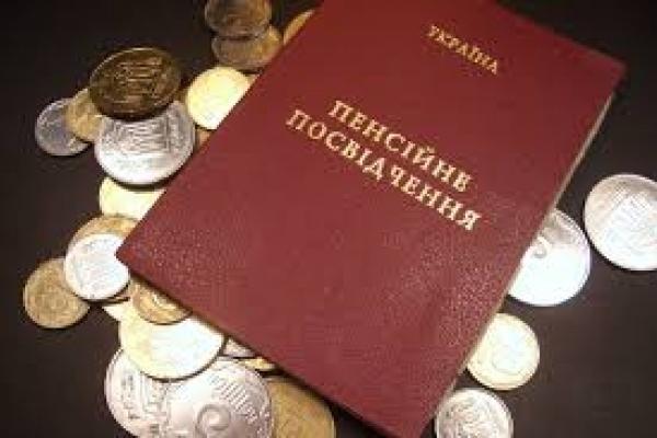 В Рівненській області виплачують пенсії та грошову допомогу за вересень
