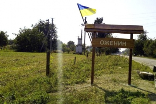 На Острожчині селяни самотужки виготовили і встановили в`їзний знак села