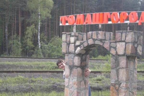 Нотатки зі щоденника. Подорож у Томашгород – колишні Cехи (Пам'яті В.М. Павлюка)