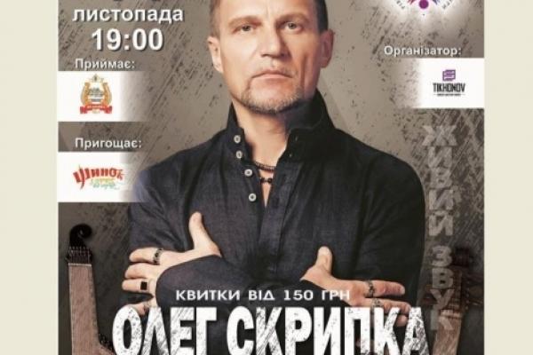 Вперше для рівнян виступатимуть Олег Скрипка та НАОНІ-оркестра