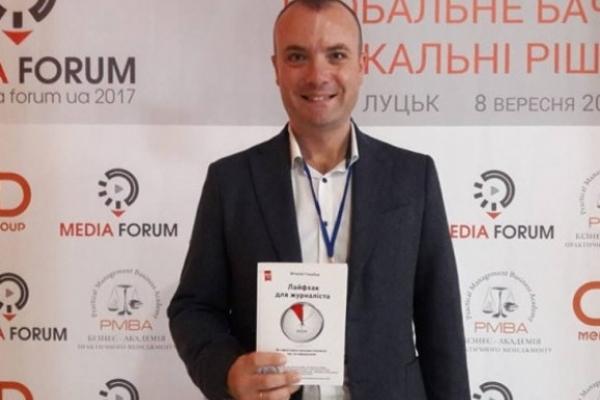 «Лайфхак для журналіста: як ефективно використовувати час та інформацію»