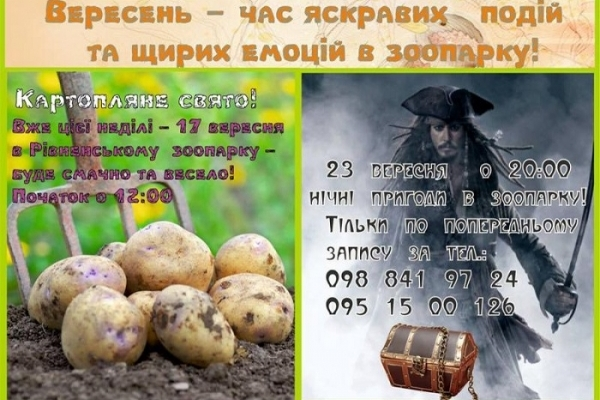 Рівненський зоопарк запрошує на «картопляне» свято та нічну екскурсію з кажанами