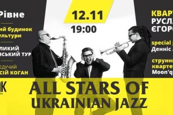 «All Stars of Ukrainian Jazz» з ведучим Олексієм Коганом виступатимуть у Рівному