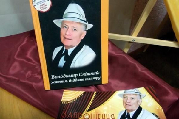 У Рівному вшанували пам'ять великого актора Володимира Сніжного