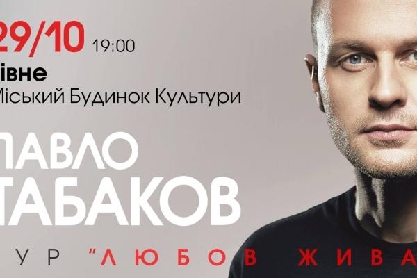 У Рівному з новою концертною програмою виступить Павло Табаков
