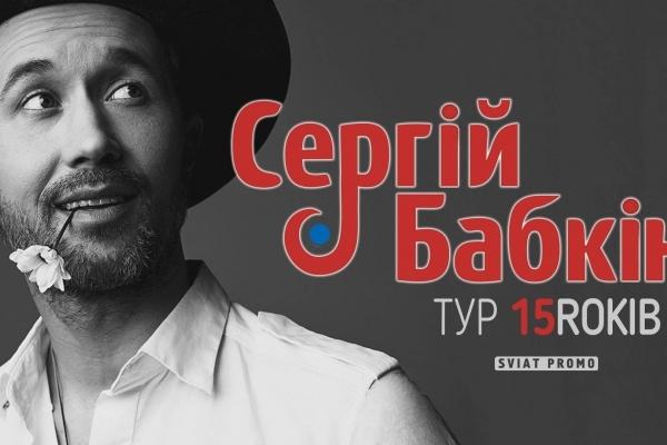 Сергій Бабкін виступить з концертом у Рівному (Анонс)
