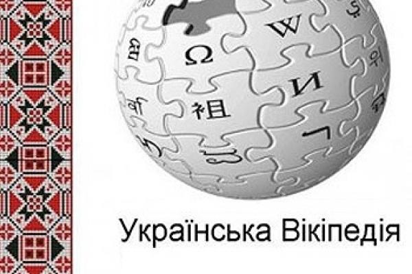 Рівняни можуть долучитися до конкурсу Вікіпедії