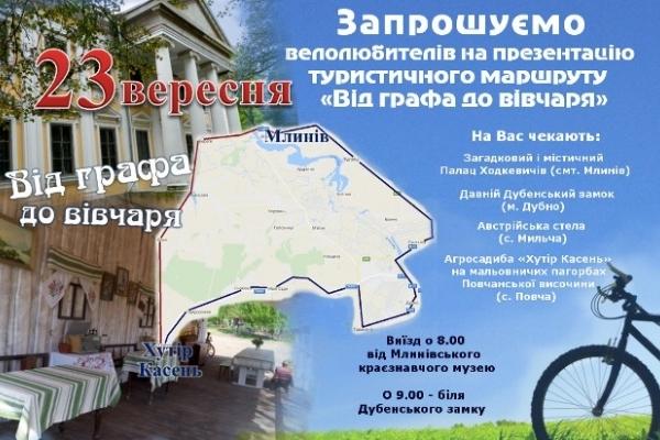 На Рівненщині презентують новий туристичний маршрут