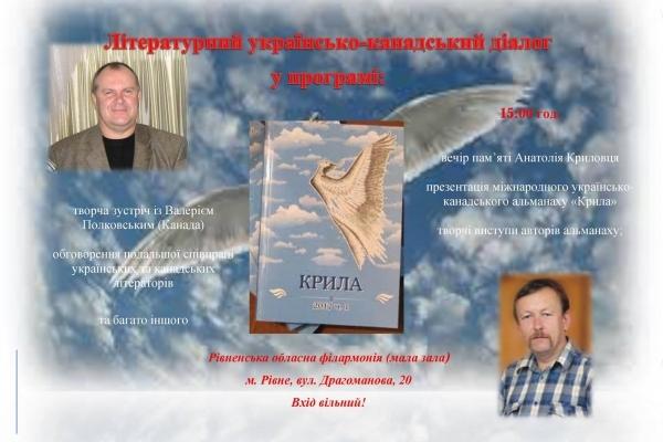 Рівнянам презентують українсько-канадський альманах «Крила» (Анонс, фото)