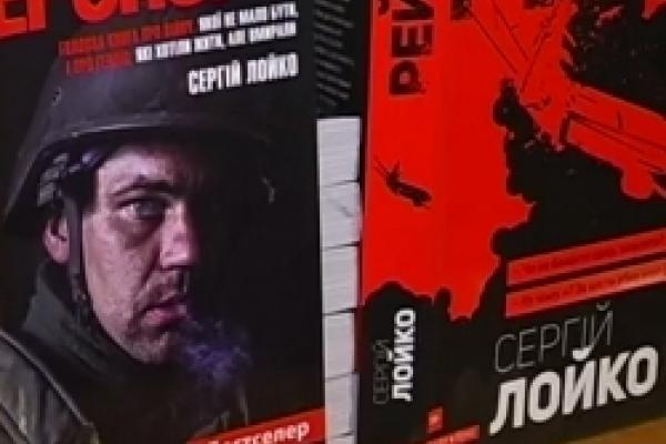 Cкандальну книгу про збитий «Боїнг» над Донбасом презентували в Рівному (відео)