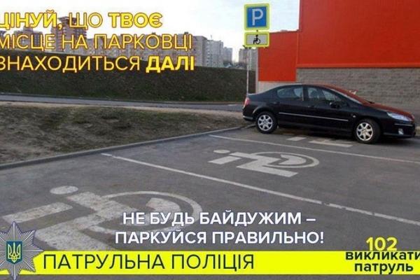 Штрафи за паркування на місцях для інвалідів зростуть