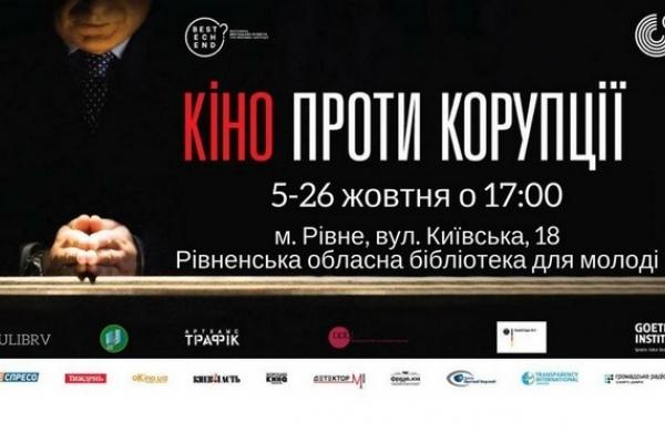 Рівнянам покажуть російський фільм про корупцію