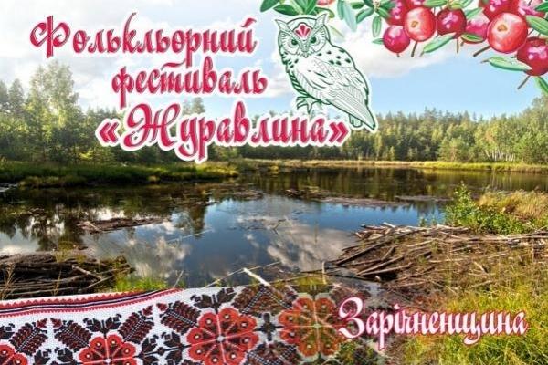 На Зарічненщині фестивалитимуть