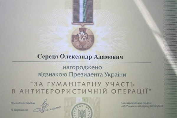 Голів РДА нагородив Президент (Фото)