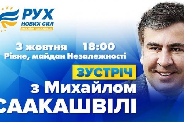 До Рівного завітає Михайло Саакашвілі