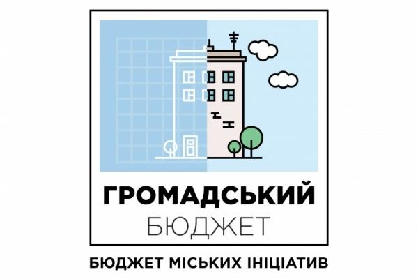 Майже 100 проектів на суму близько 50 мільйонів гривень: як у Рівному приймали громадський бюджет (Відео)