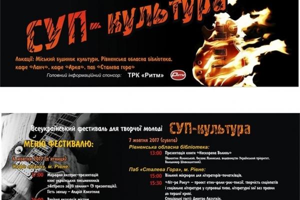 Рівнян запрошують на фестиваль «СУП-культура» (Відео)