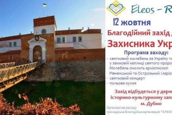 У Дубні відбудеться благодійний захід до дня Захисника України (Анонс)