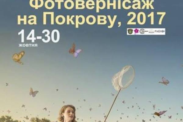 Рівнян запрошують на «Фотовернісаж на Покрову, 2017» (Анонс)