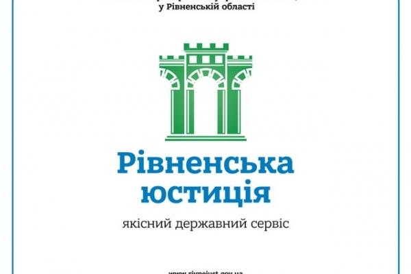 Майбутні юристи Рівненщини можуть долучитися до міжнародної інтернет-конференції (Анонс)