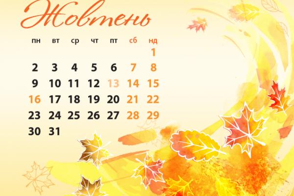 У жовтні рівняни відпочиватимуть 10 днів