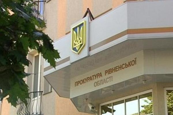 Рівненська прокуратура повідомляє про доступ до публічної інформації