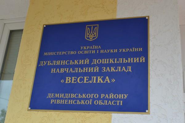 Спочатку вчили школярів, тепер виховують дошкільнят: на Демидівщині - новий дитсадок (Фото)