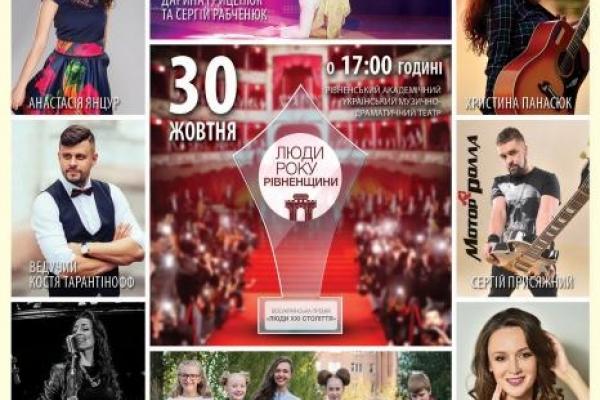 У Рівному вручатимуть премію «Люди року Рівненщини-2017» (Фото)