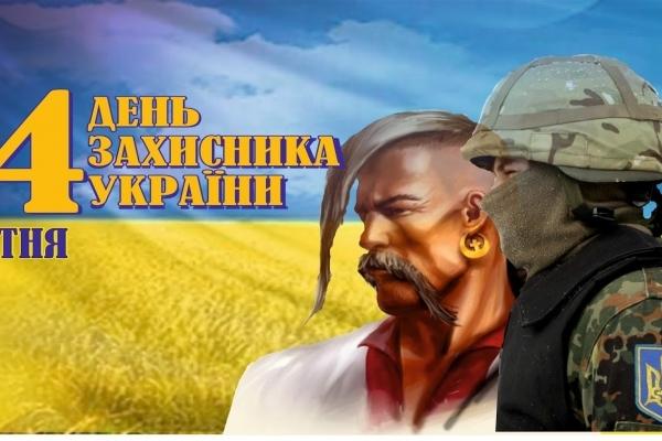 Як на Рівненщині відзначатимуть День захисника України та інші свята: програма заходів