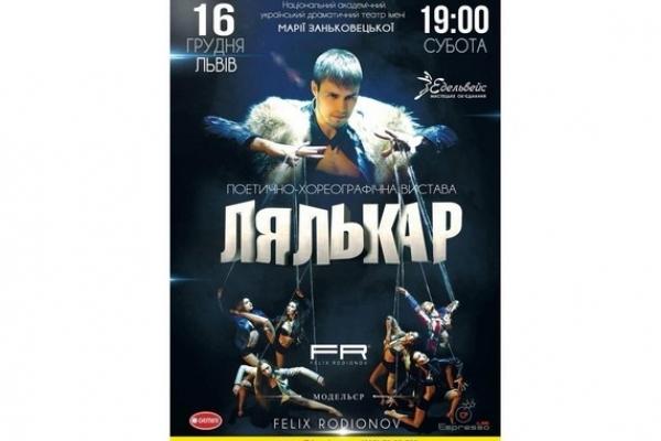 Рівненські танцюристи підкорюють місто Лева (Анонс)