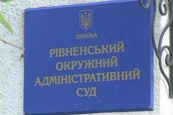 У Рівненському окружному адміністративному суді головуватиме Людмила Жуковська