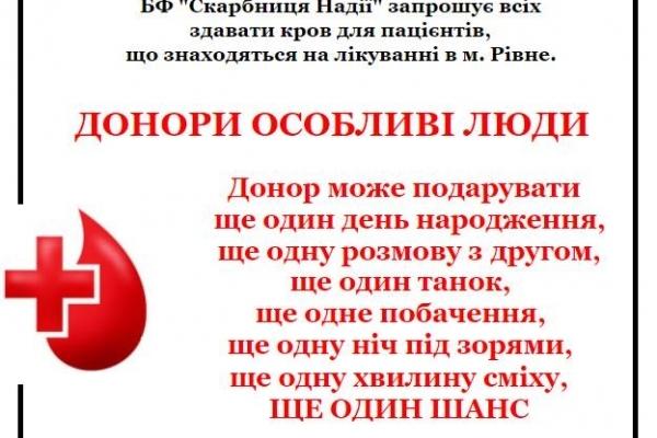 Рівненська обласна лікарня потребує донорів!