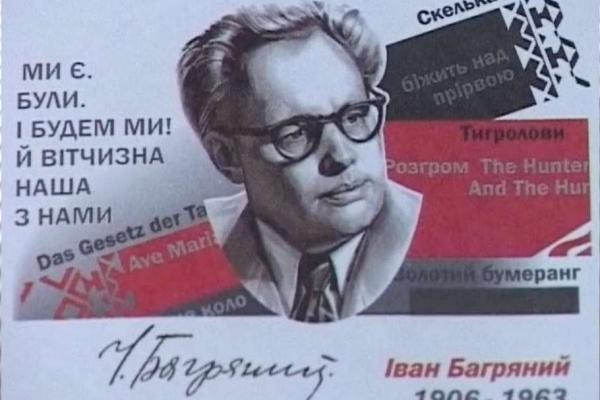 Рівнян запрошують згадати про творчість Івана Багряного